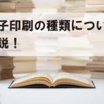 冊子印刷の種類について解説!