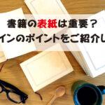 書籍の表紙は重要?デザインのポイントをご紹介します